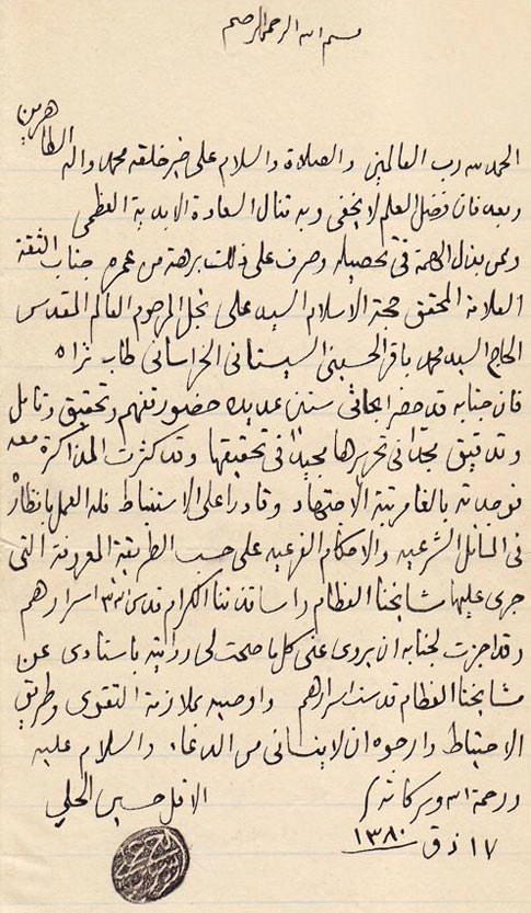 اجازة آية الله الشيخ حسين الحلي من ضمن ما كتب في اجازة الاجتهاد التي منحه إياه