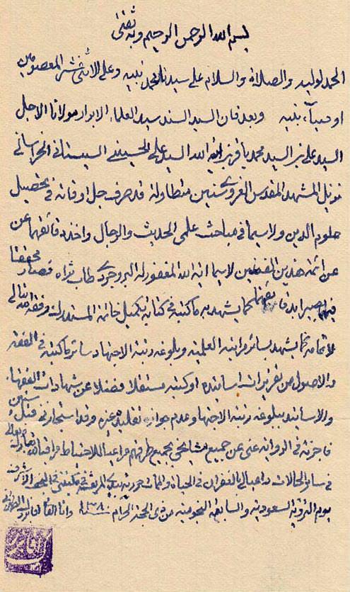 اجازة آية الله الشيخ آغا بزرگ الطهراني من ضمن ما كتب في اجازة الاجتهاد التي منحه إياه