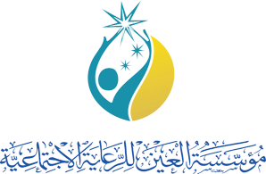 Fondation d'aide sociale Al-Ayn