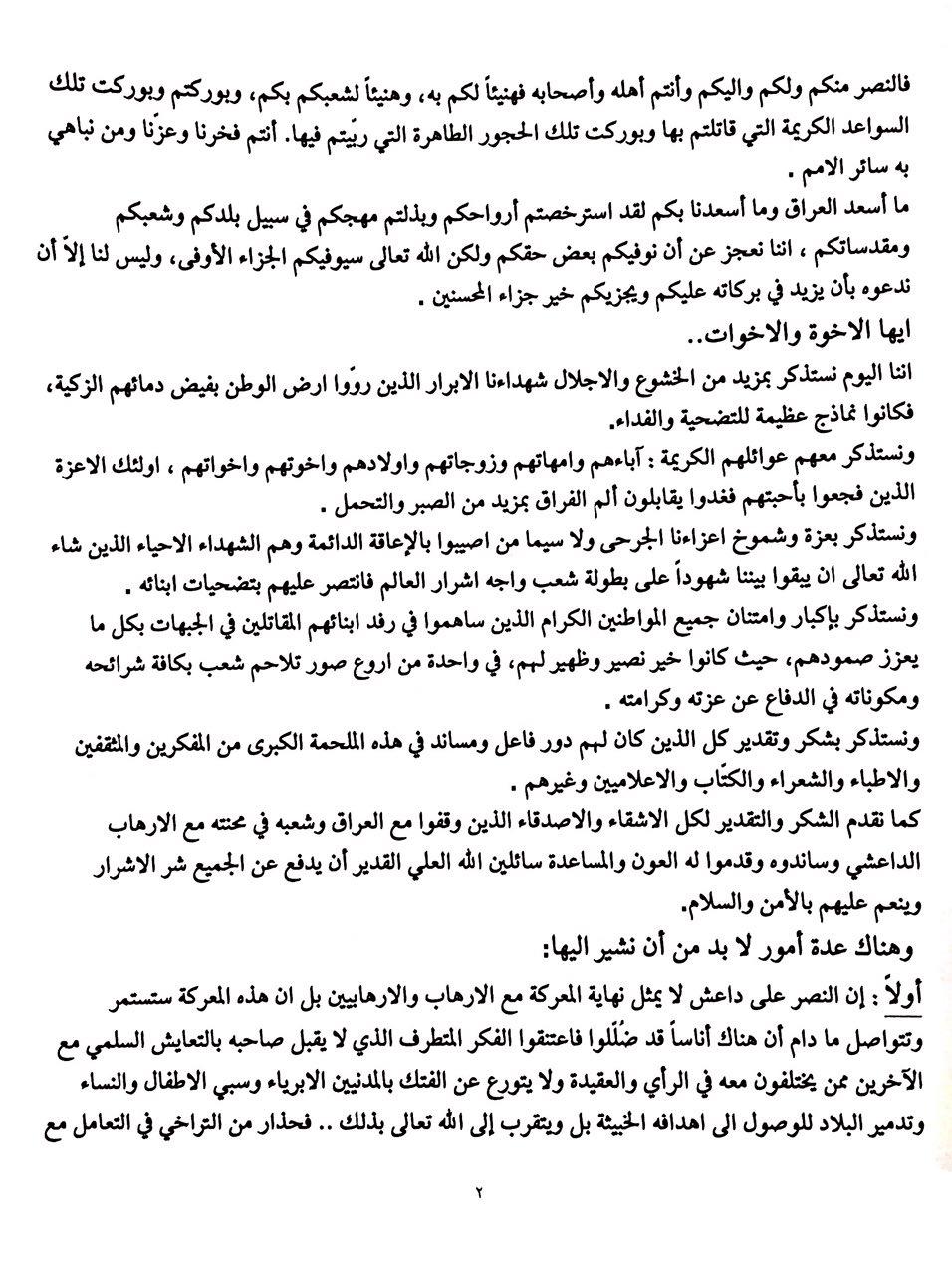 خطبة النصر من كربلاء المقدسة البيانات الصادرة موقع مكتب سماحة